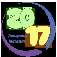 Интернет магазин 2017